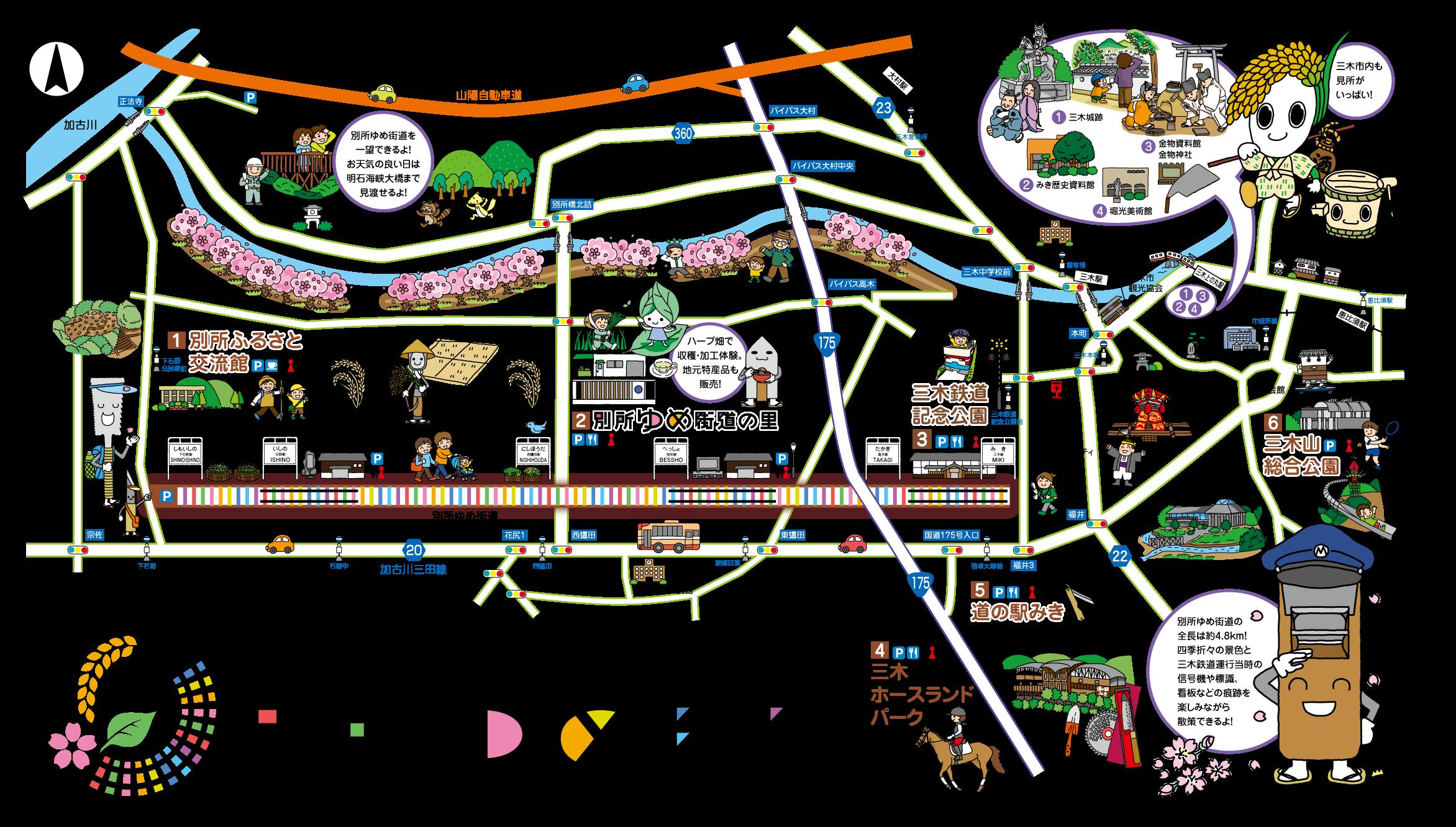 別所ゆめ街道地図