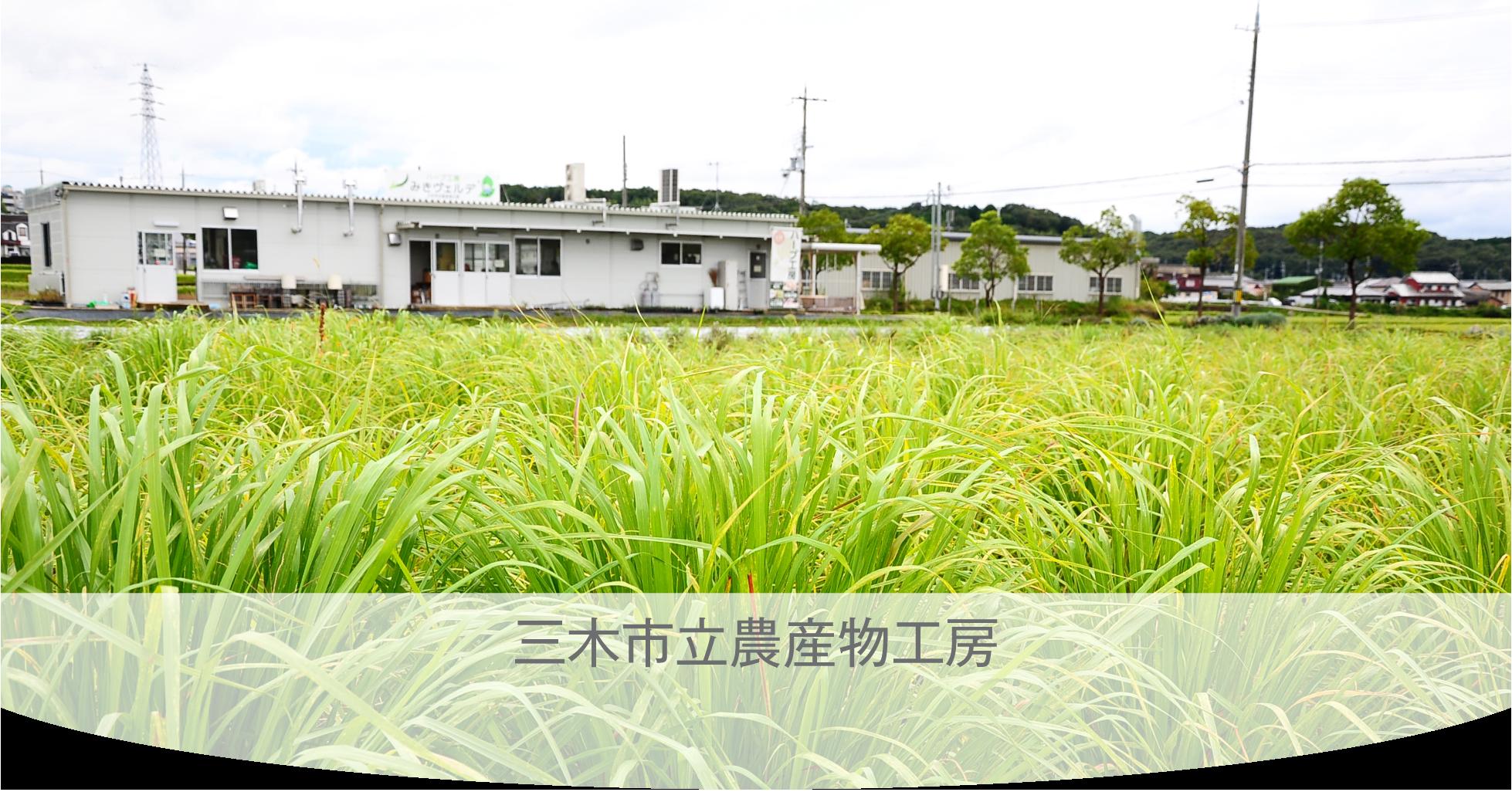 農産物工房